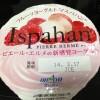 美味しすぎる!ピエールエルメの新感覚ヨーグルト「イスパハン」