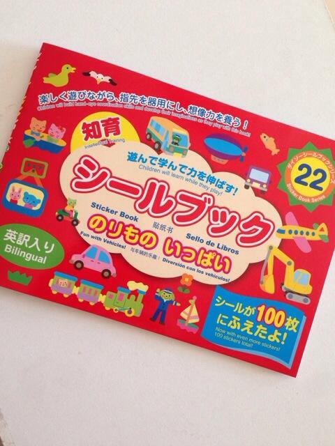100円ショップの知育シールブックで遊びながら指先の訓練?!